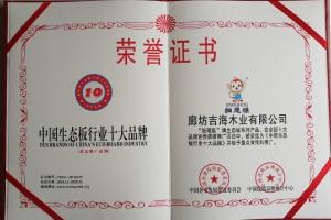 中国生态板行业十大品牌