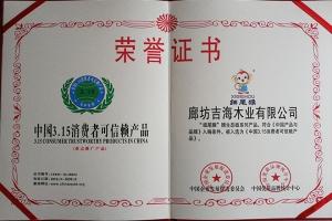 中国3.15消费可信赖产品