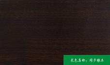 细尾猴生态板